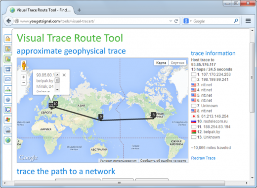 visual-trace-route-tool