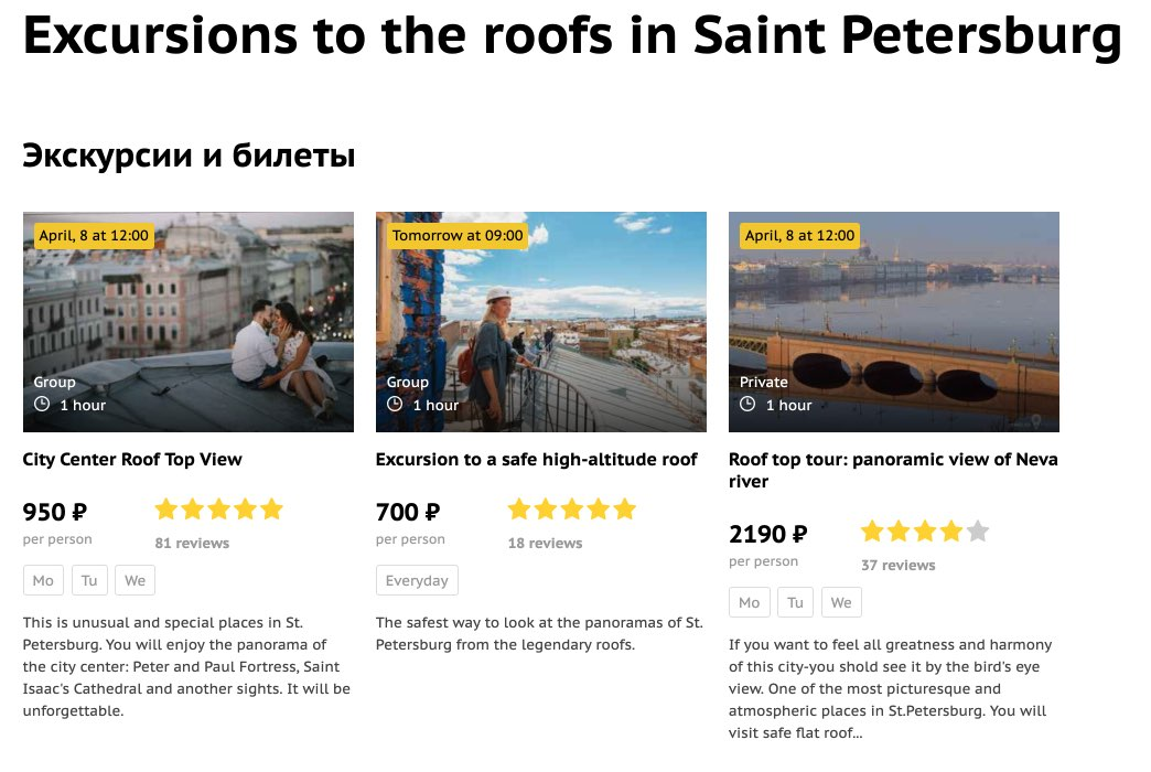 Excursions to the roofs in Saint Petersburg