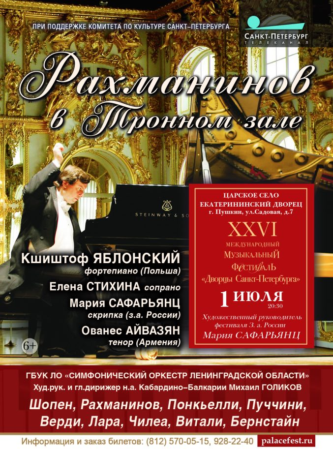 St Petersburg Palaces International Music Festival